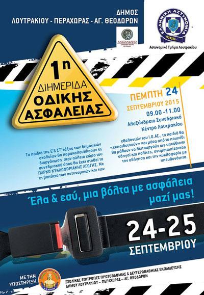 odikiasfaleia_2209