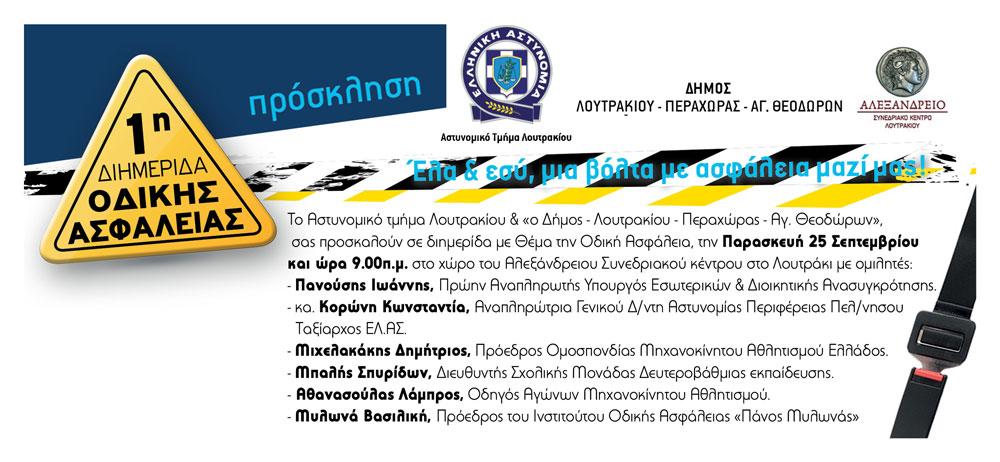 odikiasfaleia_2209_prosklisi