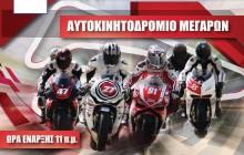 6ος αγώνας Πανελλήνιου Πρωταθλήματος Ταχύτητας Μοτοσικλετών στην πίστα Μεγάρων