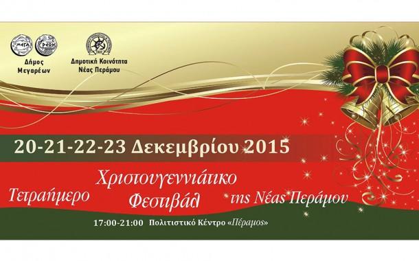 Χριστουγεννιάτικο Φεστιβάλ στην Ν. Πέραμο