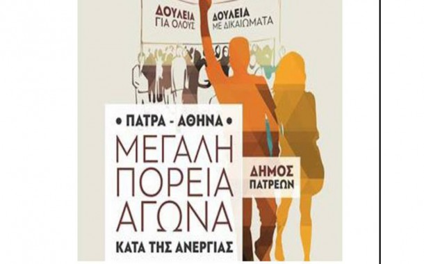 Η Πορεία Ανεργίας της Πάτρας αύριο στην Κινέττα