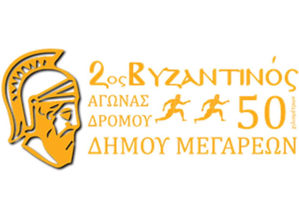 2οςΒυζαντινός Αγώνας 50 χιλιομέτρων