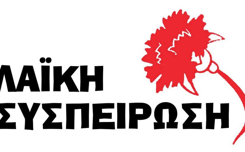 Συγκέντρωση της Λαϊκής Συσπείρωσης στην πλατεία Λιτάρα