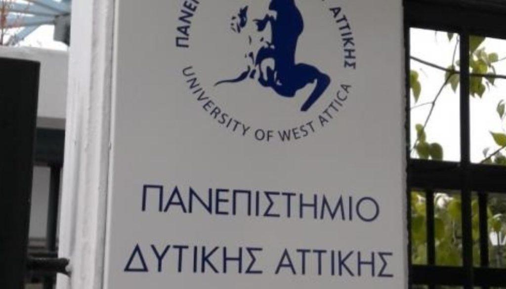 Αναστολή του προγράμματος του Πανεπιστημίου Δυτ. Αττικής και στα Μέγαρα