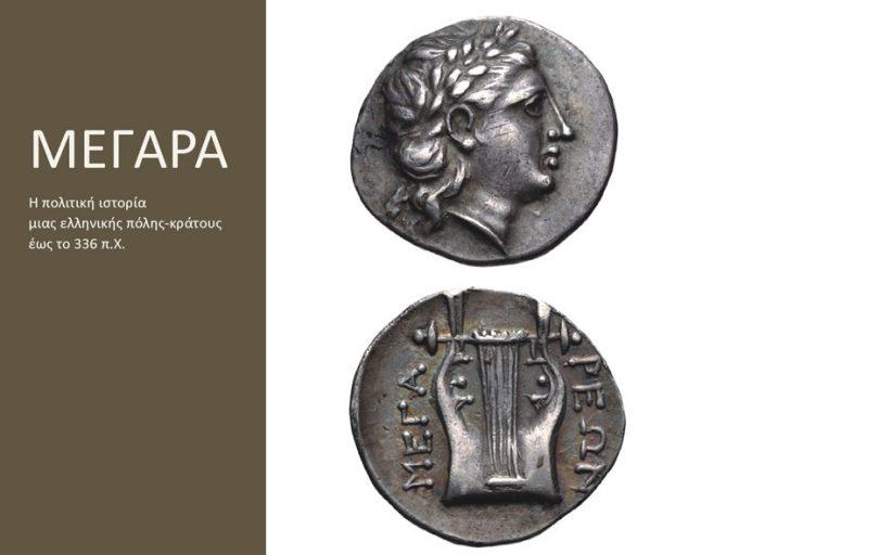 «ΜΕΓΑΡΑ. Η Πολιτική Ιστορία μιας ελληνικής πόλης-κράτους έως το 336 π.Χ.»