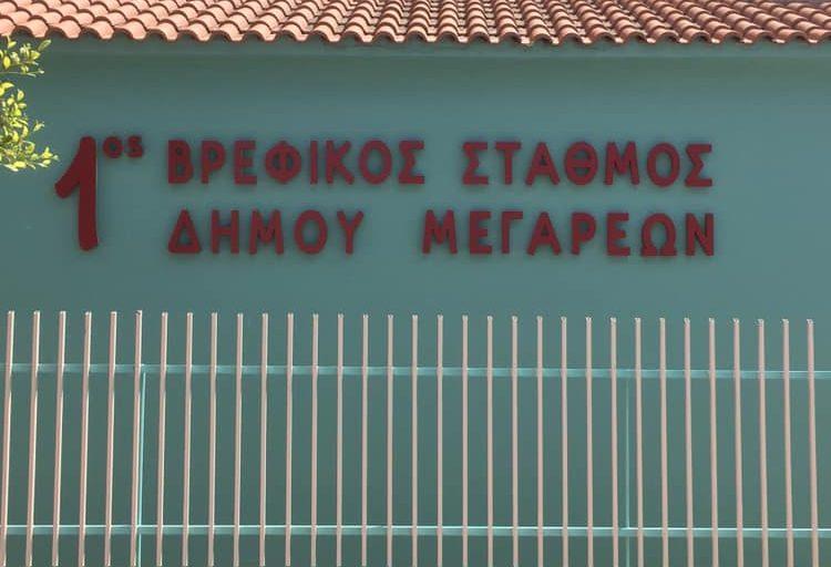 Εγκαίνια στο Βρεφικό Σταθμό του Δήμου Μεγαρέων