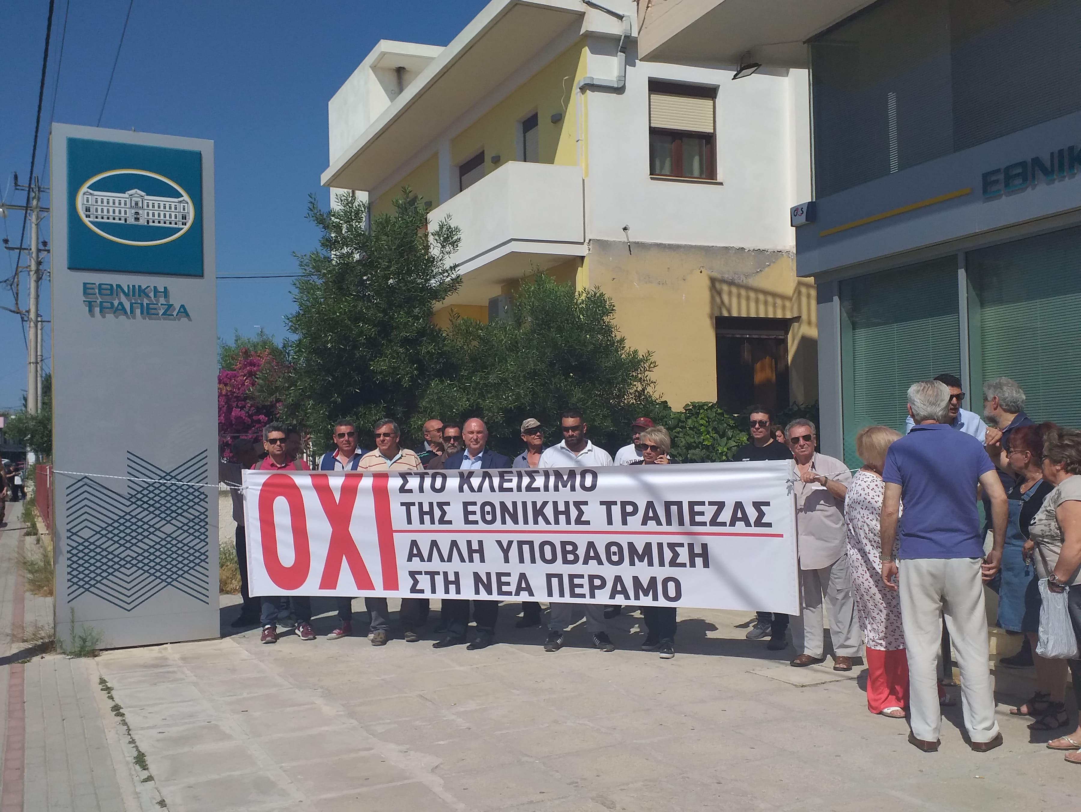 Όχι στο κλείσιμο της Εθνικής Τράπεζας Ν. Περάμου