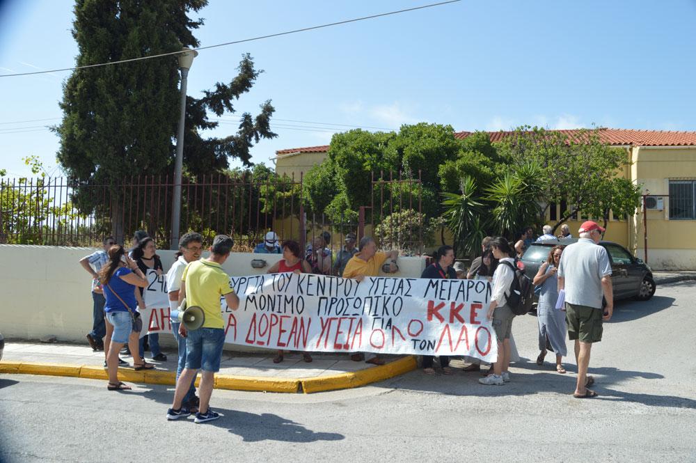 Διαμαρτυρία για το Κέντρο Υγείας Μεγάρων στην Νέα Πέραμο
