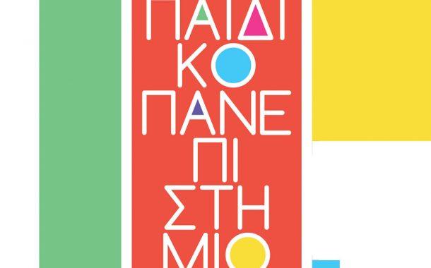Παιδικό Πανεπιστήμιο για τους μαθητές της Αττικής από την Περιφέρεια