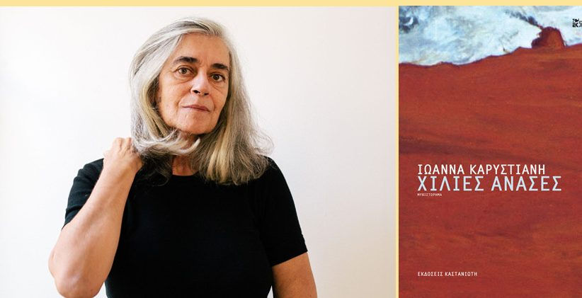 Η Ιωάννα Καρυστιάνη στην Δημοτική Βιβλιοθήκη Μεγάρων