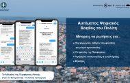 Πληροφορίες για τον COVID-19 και τις υπηρεσίες της Περιφέρειας Αττικής μέσα από αυτόματο ψηφιακό βοηθό