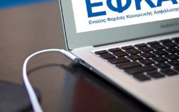 ΕΦΚΑ: Μόνο διαδικτυακά έως 20/3 οκτώ Υπηρεσίες-συναλλαγές
