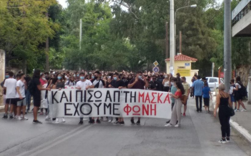 Πορεία διαμαρτυρίας μαθητών Ν. Περάμου