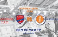 Live streaming ο αγώνας Πανιώνιος-ΝΕΜ