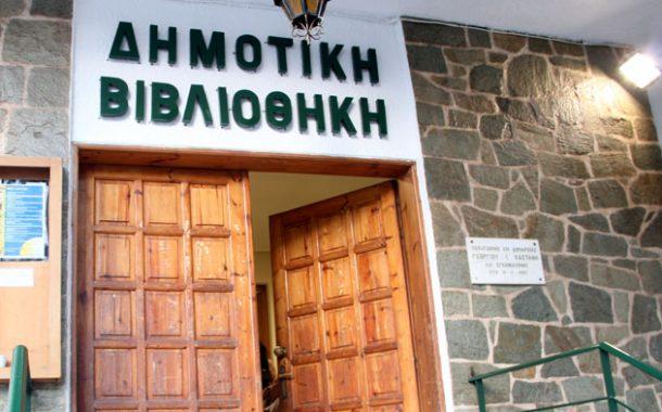 Υπεγράφη η σύμβαση για την ολοκλήρωση του β' ορόφου της Δημοτικής Βιβλιοθήκης Μεγάρων