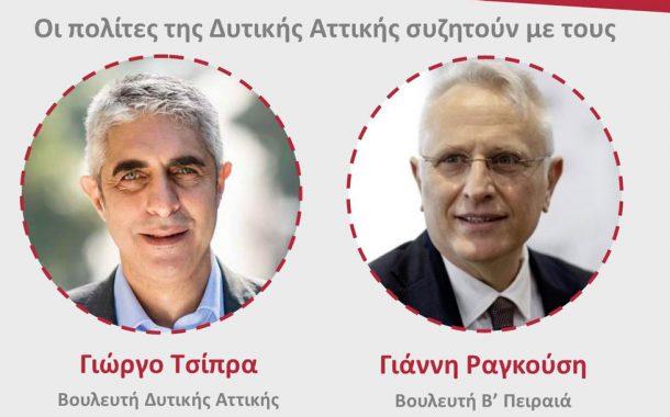 Διαδικτυακή εκδήλωση του ΣΥΡΙΖΑ Δυτ. Αττικής