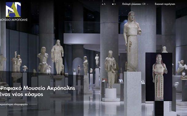 Ψηφιακό Μουσείο Ακρόπολης: Ένας νέος κόσμος με πόρους του ΕΣΠΑ 2014-2020
